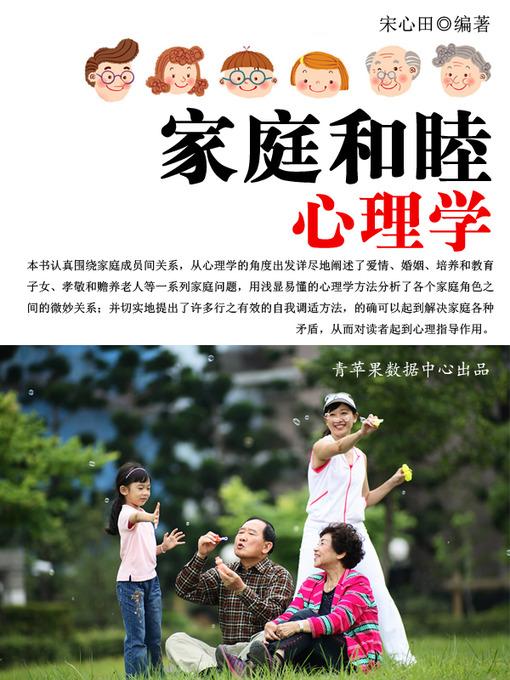 Title details for 家庭和睦心理学 by 宋心田 - Wait list