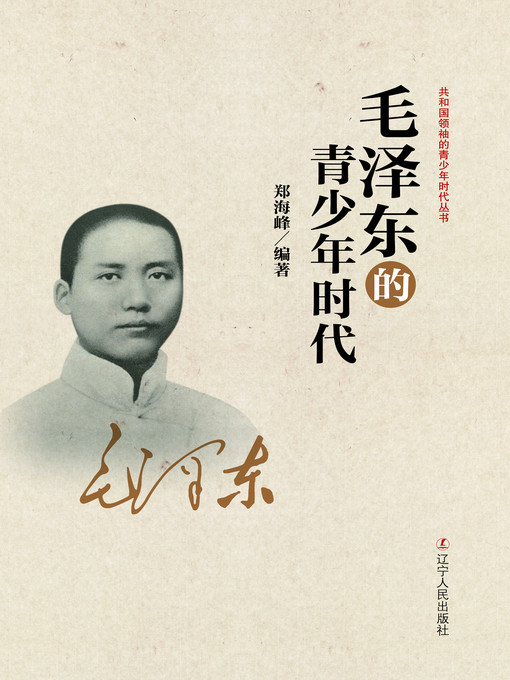 Title details for 毛泽东的青少年时代(Mao Zedong's Youth) by Zheng Haifeng - Available