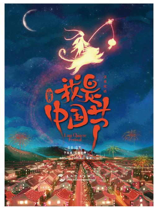 Title details for 我是中国节(中英对照) by 乔乔 - Wait list