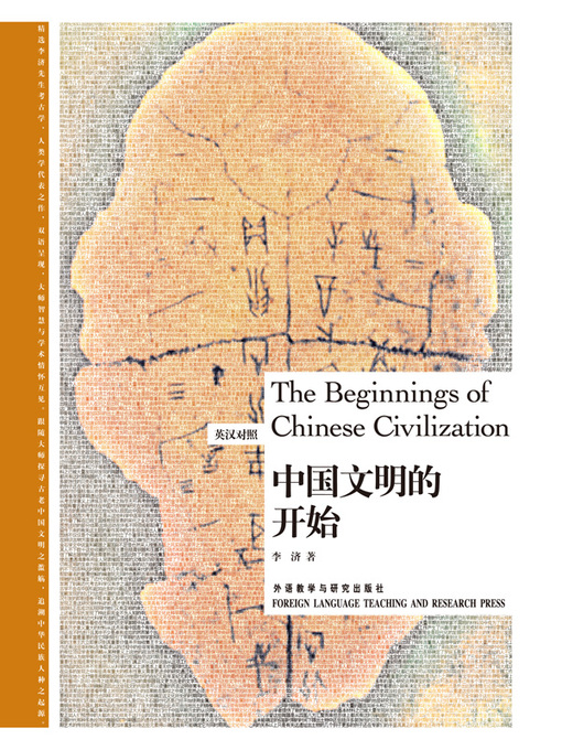 Title details for 中国文明的开始 by Li Chi - Available