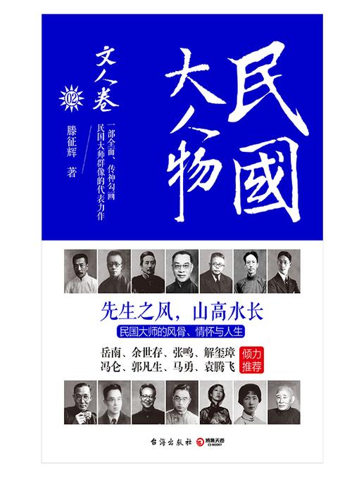Title details for 民国大人物 by 滕征辉 - Wait list
