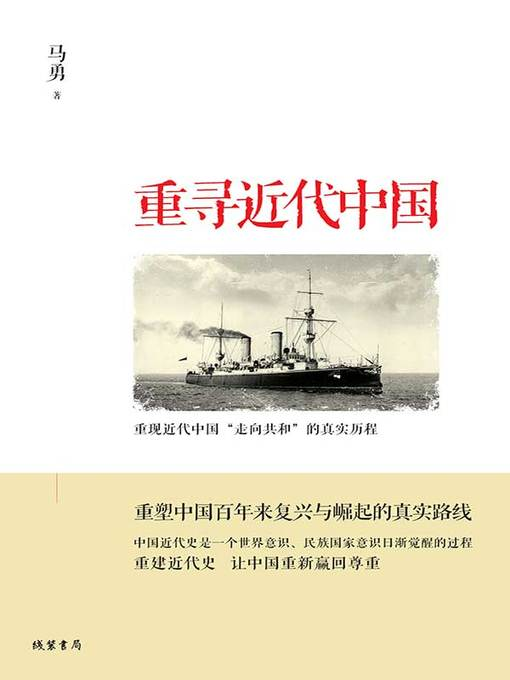 Title details for 重寻近代中国 by 马勇 - Available