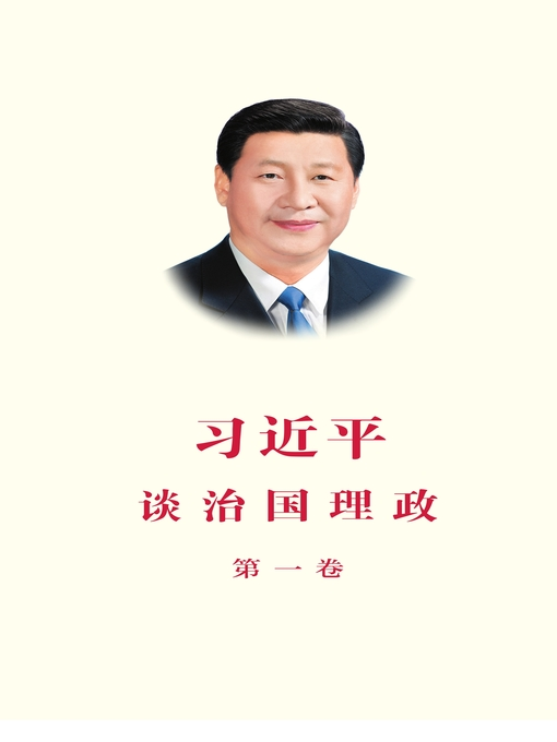 Title details for 习近平谈治国理政(第一卷简体中文版) by Xi Jinping - Available