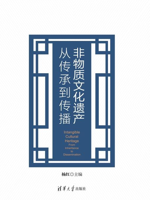 Title details for 非物质文化遗产 by 杨红 - Wait list